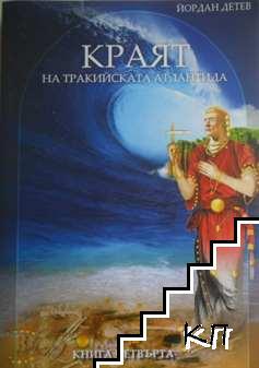 Тракийската Атлантида. Книга 4: Краят на Тракийската Атлантида
