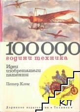 100 години техника. Том 2: Идеи, изобретатели и патенти