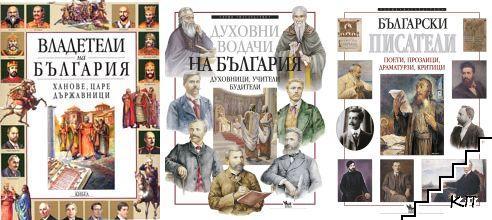 Владетели на България / Духовни водачи на България / Български писатели