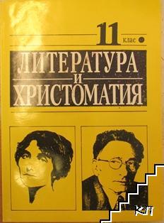 Литература и христоматия за 11. клас