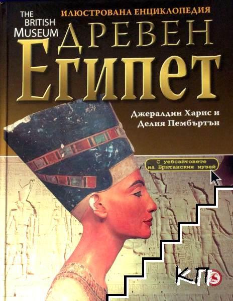Древен Египет. Илюстрована енциклопедия