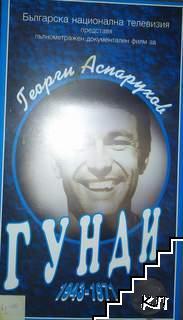 Георги Аспарухов-Гунди
