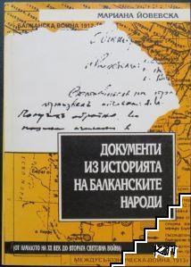 Документи из историята на балканските народи