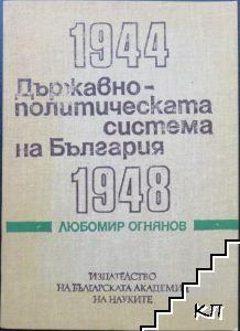 Държавно-политическата система в България 1944-1948