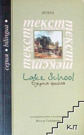 Езерна школа / Lake School