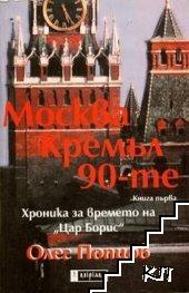 Москва. Кремъл. 90-те. Книга 1