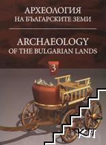 Археология на българските земи. Том 3