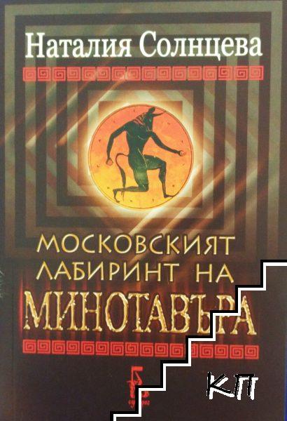 Московският лабиринт на минотавъра