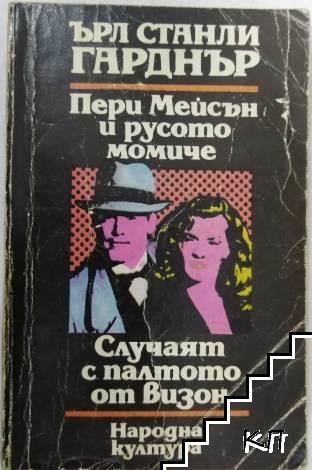 Пери Мейсън и русото момиче: Случая с палтото от визон
