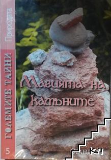 Магията на камъните