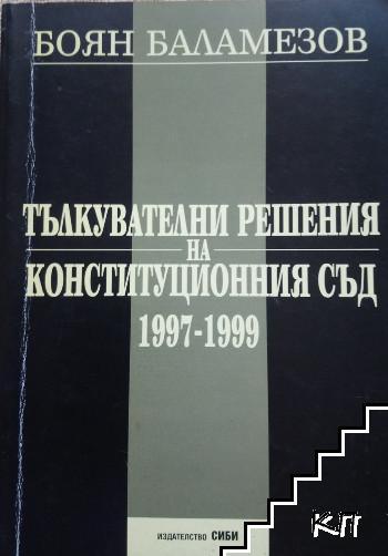 Тълкувателни решения на Конституционния съд 1997-1999