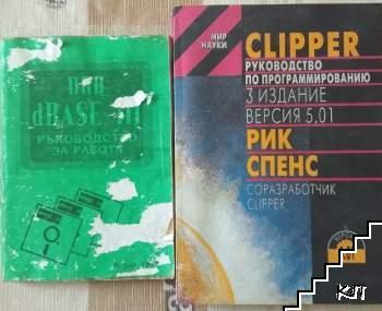 Clipper. Руководство по программированию