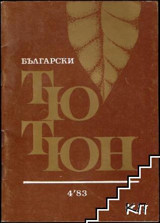 Български тютюн. Бр. 4 / 1983