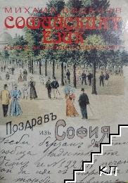 Софийският език