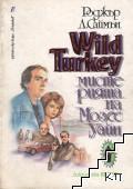 Мистерията на Мозес Уайн