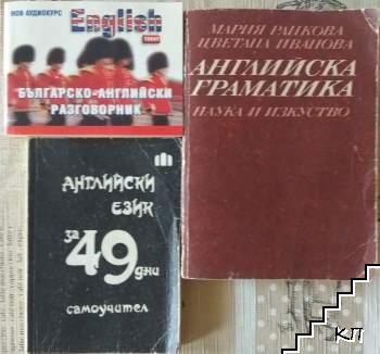 Английска граматика