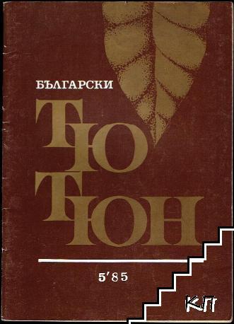 Български тютюн. Бр. 5 / 1985