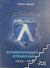 """85 години ПФК """"Левски"""" 1914-1999"""