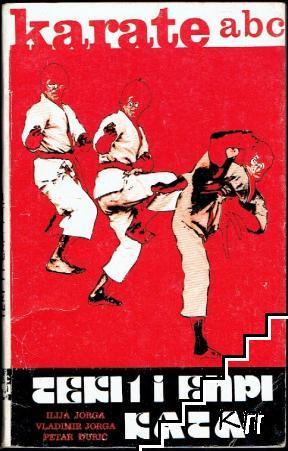 Karate abc