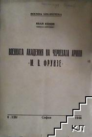"""Военната академия на Червената армия """"М. В. Фрунзе"""""""