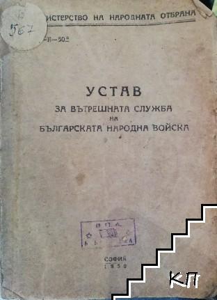 Устав за вътрешната служба на Българската народна войска