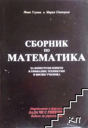Сборник по математика за конкурсни изпити в гимназии, техникуми и висши училища