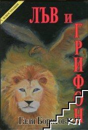 Лъв и грифон