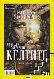 National Geographic - България. Бр. 167 / септември 2019