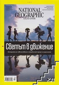 National Geographic - България. Бр. 168 / октомври 2019