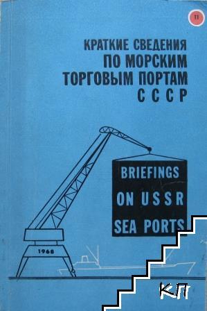 Краткие сведения по советским морским торговым портам, наиболее часто посещаемым судами / Briefings on Soviet Sea Ports Most Frequented by Foreign Vessels