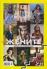 National Geographic - България. Бр. 169 / ноември 2019