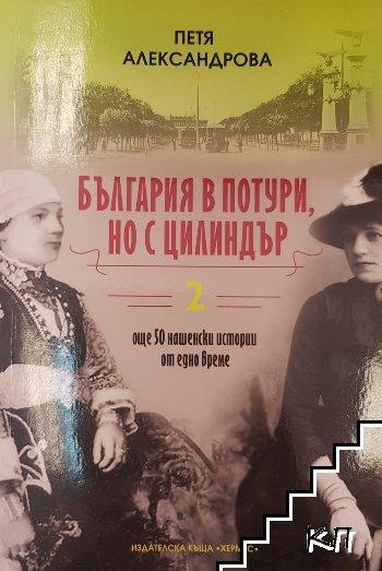 България в потури, но в цилиндър. Книга 2