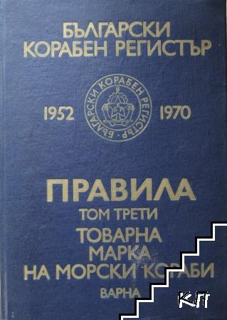 Български корабен регистър. Правила. Том 3: Товарна марка на морски кораби
