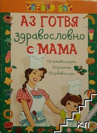 Аз готвя здравословно с мама: Активни карти