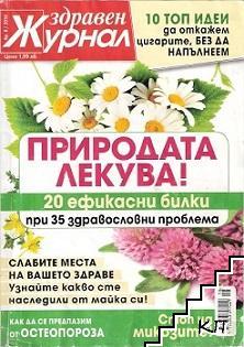 Здравен журнал. Бр. 8 / 2010