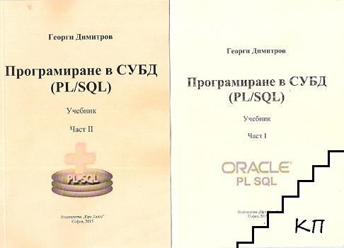 Програмиране в СУБД (PL/SQL). Част 1-2