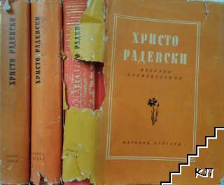 Избрани произведения в три книги. Книга 1-3