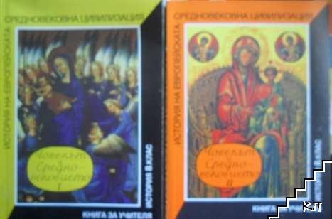 Човекът и Средновековието. История за 8. клас. Част 1-2: История на европейската средновековна цивилизация
