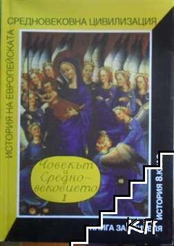 Човекът и Средновековието. История за 8. клас. Част 1: История на европейската средновековна цивилизация