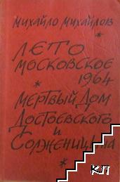 Лето московское 1964. Мертвый дом Достоевского и Солженицына