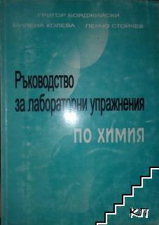 Ръководство за лабораторни упражнения по химия