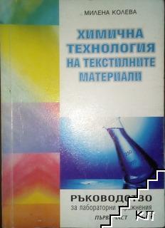 Химична технология на текстилните материали. Част 1