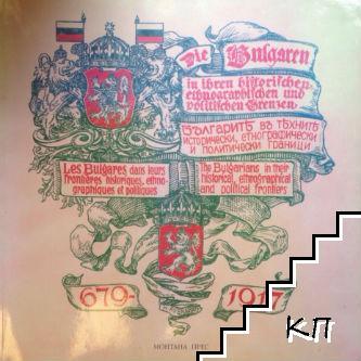 Българите в техните исторически, етнографически и политически граници 679-1917