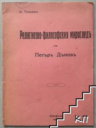 Религиозно-философския мирогледъ на Петъръ Дъновъ
