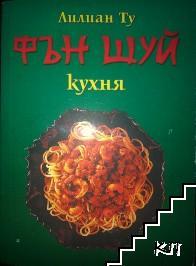 Фън Шуй - кухня