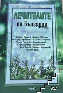 Лечителите на България