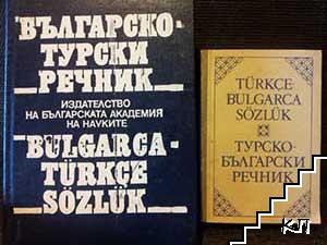 Българско-турски речник / Турско-български речник