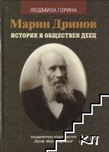 Марин Дринов - историк и обществен деец