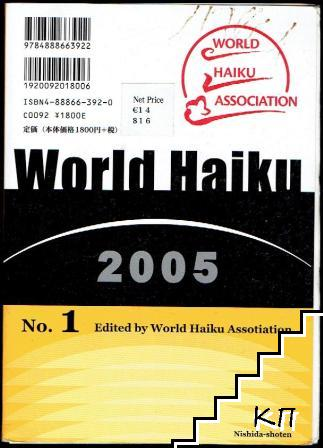 World Haiku 2005