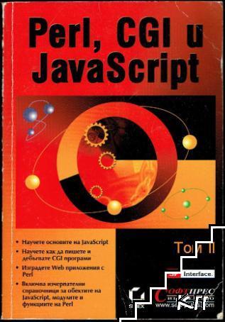 Perl, CGI и JavaScript. Том 2